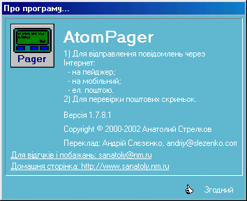 atompager